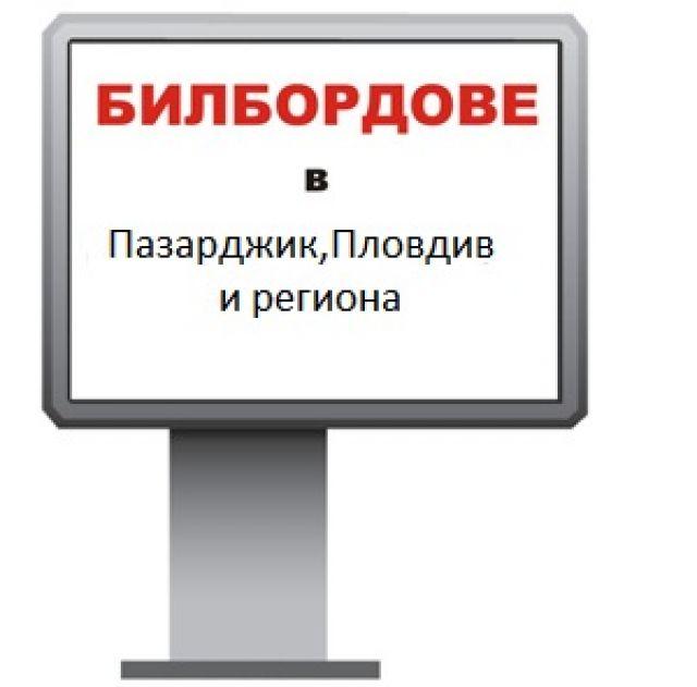 Рекламни съоръжения