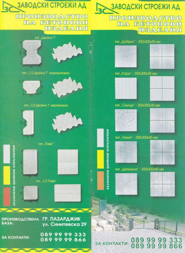 Производство на бетонови изделия и щампован бетон