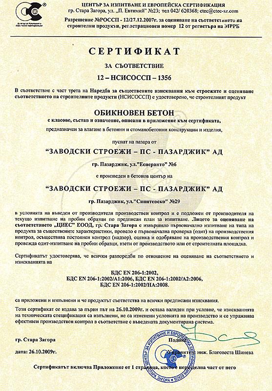 Сертификат за съответсвие на бетон