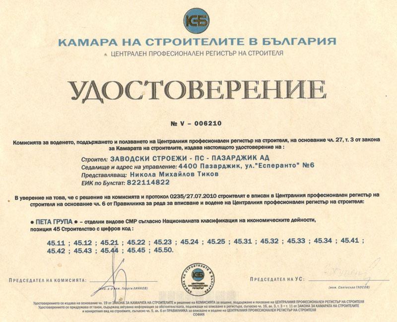 Камара на стоителите в България