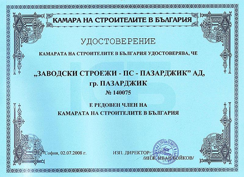 Удостоверение от КСБ