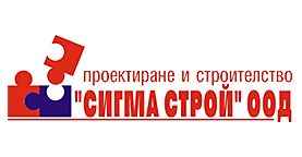 Сигма Строй ООД